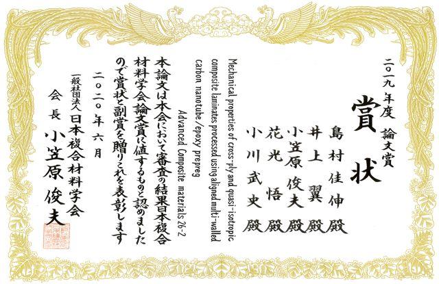 2020/8/12 日本複合材料学会論文賞