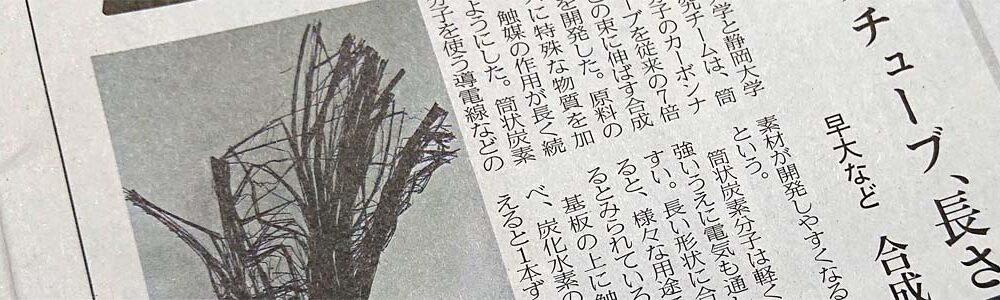 2020/11/15 日経新聞に掲載