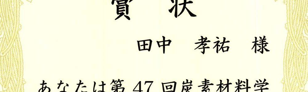 2020/12/11 学生優秀発表賞