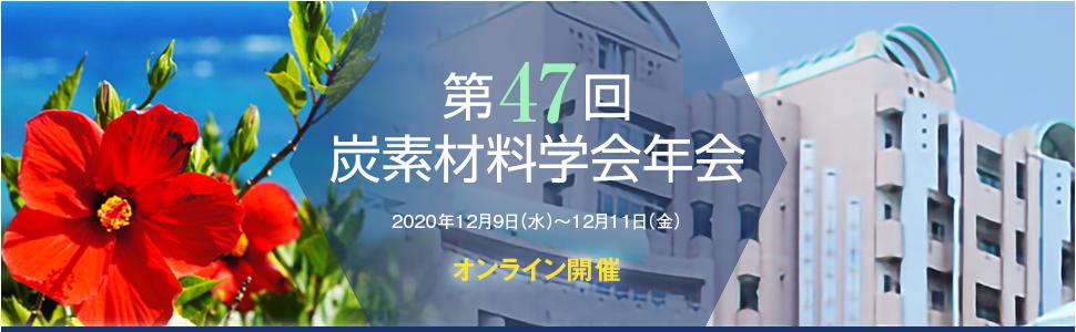 2020/12/9 炭素材料学会