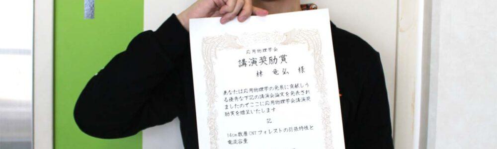 2021/3/19 応用物理学会 講演奨励賞