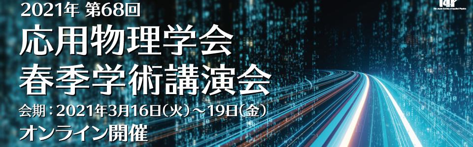 2021/3/19 応用物理学会